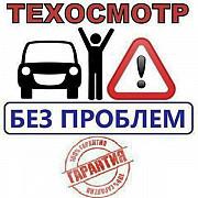 ТЕХОСМОТР на все виды автотранспорта Керчь