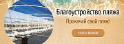 Металлоконструкций для пляжа Симферополь
