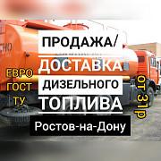 Дизельное топливо в ассортименте Ростов-на-Дону
