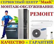 Ремонт Стиральных и Посудомоечных машин. Вызовите мастера на Дом ! Томск