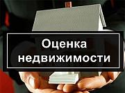 Оценка недвижимости, транспорта, ущерба за 1 день Ярославль