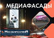 Бартер на наружную рекламу в ГК МосОблРеклама Москва