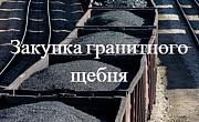 Взаимозачет (Бартер) недвижимости на гранитный щебень фр. 5-20 М1400 доставка из г.Москва