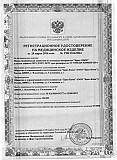 Медицинские маски Бриз-1106М FFP2 Москва