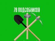 Услуги Разнорабочих Подсобников Санкт-Петербург