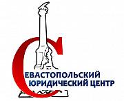 Юридические услуги в Севастополе Севастополь