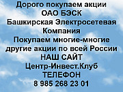 Покупаем акции ОАО БЭСК и любые другие акции по всей России Уфа