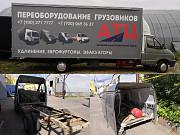Переоборудование цельнометаллических Газелей в европлатформу АТЦ Москва