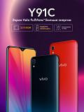 Смартфон Vivo Y91С Москва