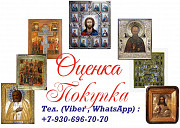Оценка Антиквариата, старинных икон Нижний Новгород