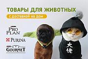 Товары для животных с доставкой на дом Краснодар