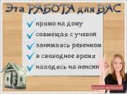 Работа на дому в вашем регионе Москва