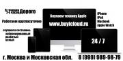 Скупка заблокированных айфонов в Москве Москва