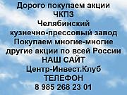 Покупаем акции ЧКПЗ и любые другие акции по всей России Челябинск