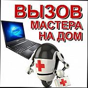 Компьютерная помощь на Дому. Вызов мастера + Диагностика -0 руб! Дёшево! Москва