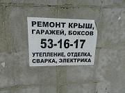 Ремонт крыш гаражей, боксов Излучинск
