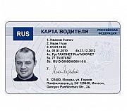 Карта водителя Ростов-на-Дону