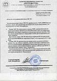 Распродажа смазки 2019 г.в.!!! Увеличьте срок эксплуатации подвижных контактов в 7 раз с НИИМС-569 Санкт-Петербург