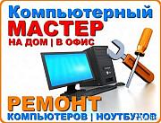 Ремонт Компьютеров и Ноутбуков! Выезд на Дом бесплатно! Магнитогорск