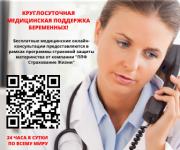 Круглосуточная медицинская поддержка беременных Краснодар