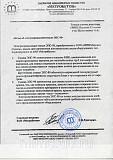 Скидка -2500 рублей!!! Увеличьте срок эксплуатации подвижных контактов в 7 раз с помощью НИИМС-569 Санкт-Петербург