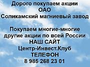 Покупаем акции ОАО Соликамский магниевый завод и любые другие акции по всей России Соликамск
