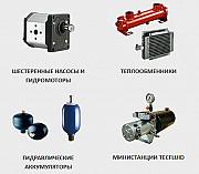 Гидравлическое оборудование высокого качества Москва
