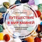Курс Путешествие в мир камней Москва