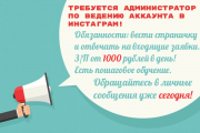 Администратор социальных сетей Москва