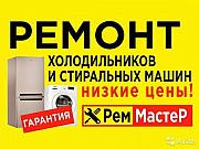 Ремонт Холодильников, Стиральных и Посудомоечных машин на Дому. Выезд! Москва
