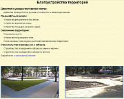 Благоустройство участка Воронеж Семилуки
