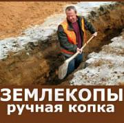 Земляные работы в Воронеже копачи Семилуки