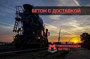 БЕТОН М300 B22, 5 ГОСТ Москва