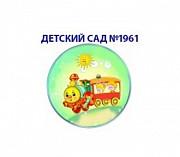 Дошкольное образование для детей от 2 мес. до 8 лет Москва
