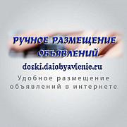 Ручное размещение объявлений по России Волгоград