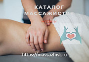 Каталог профессиональных массажистов. Выбрать лучшую массажистку Москва