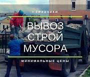 Вывоз строительного мусора в Воронеже и Воронежской области поможем вывезти мусор Семилуки