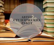 Автор студенческих работ Новосибирск