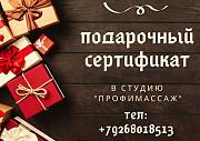 Студия ПРОФИМАССАЖ Москва