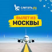 Тур в любую точку мира от ТА Слетать.ру метро Кантемировская Москва