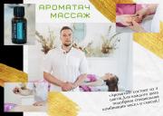 Ароматач массаж в центре Экаданта Обнинск