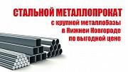 Черный металлопрокат (Новый, лежалый и Б/У) Нижний Новгород