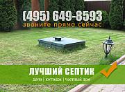 Септики и наружная канализация для частного дома Юнилос Топас Москва