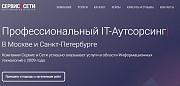 Обслуживание компьютеров в Санкт-Петербурге Санкт-Петербург