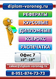 Диплoмныe, куpcoвыe, peфepaты нa зaкaз в Вopoнeжe Москва