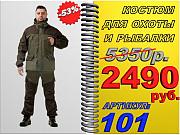 Высококачественные костюмы для охоты и рыбалки со скидкой 53% Москва