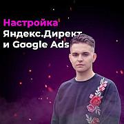 Контекстная реклама Яндекс Директ и Google Ads Воронеж
