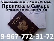 Официальная прописка в Самаре за 1 час через УВМ МВД Самара