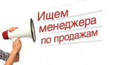 Вакансия менеджер по продажам Москва