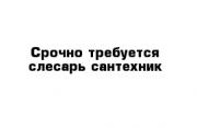 Требуется слесарь-сантехник Москва